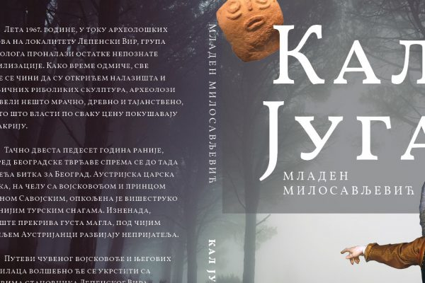 "Lepenski Vir i srpski vampiri u galeriji ""Polet"""