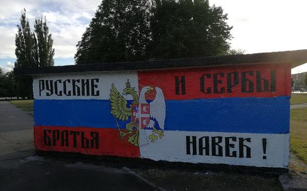 Grafit, dokaz prijateljstva Rusije i Srbije
