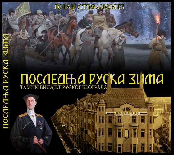 naslovna_strana_knjige