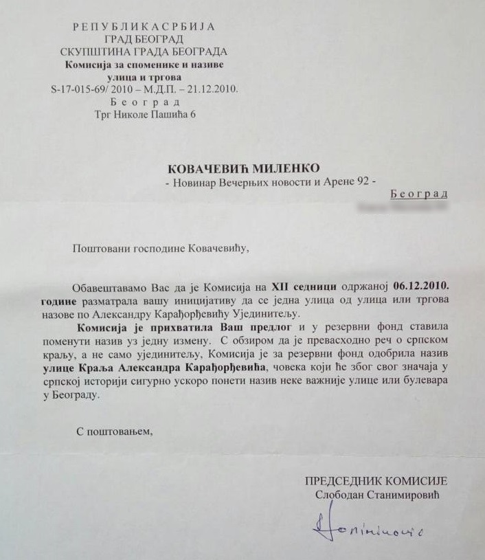 zahtev_za_ulicu